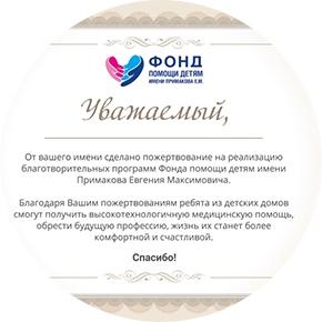 «Баллы доброты» РЖД