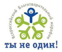 Всероссийский Благотворительный фонд Ты не один