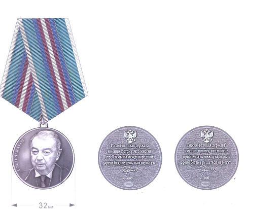 МИД учредило медаль Евгения Примакова