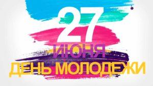 27 июня день молодежи в России