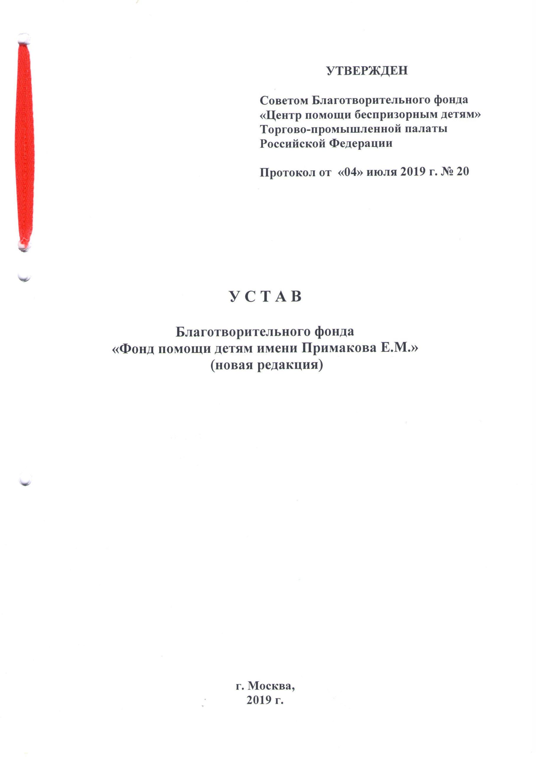 Устав 2019