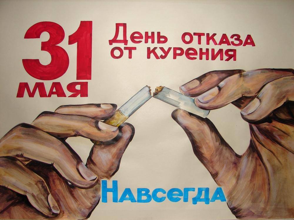 Международный день борьбы с курением