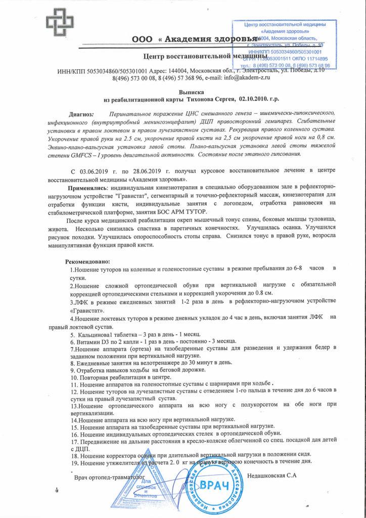 Тихонов Сергей - 10 лет