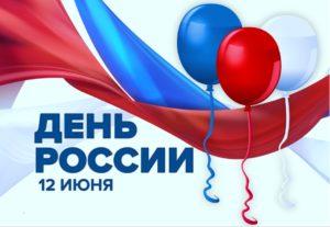 С днем России