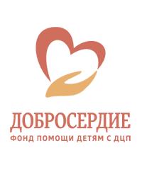 «Добросердие» благотворительный фонд
