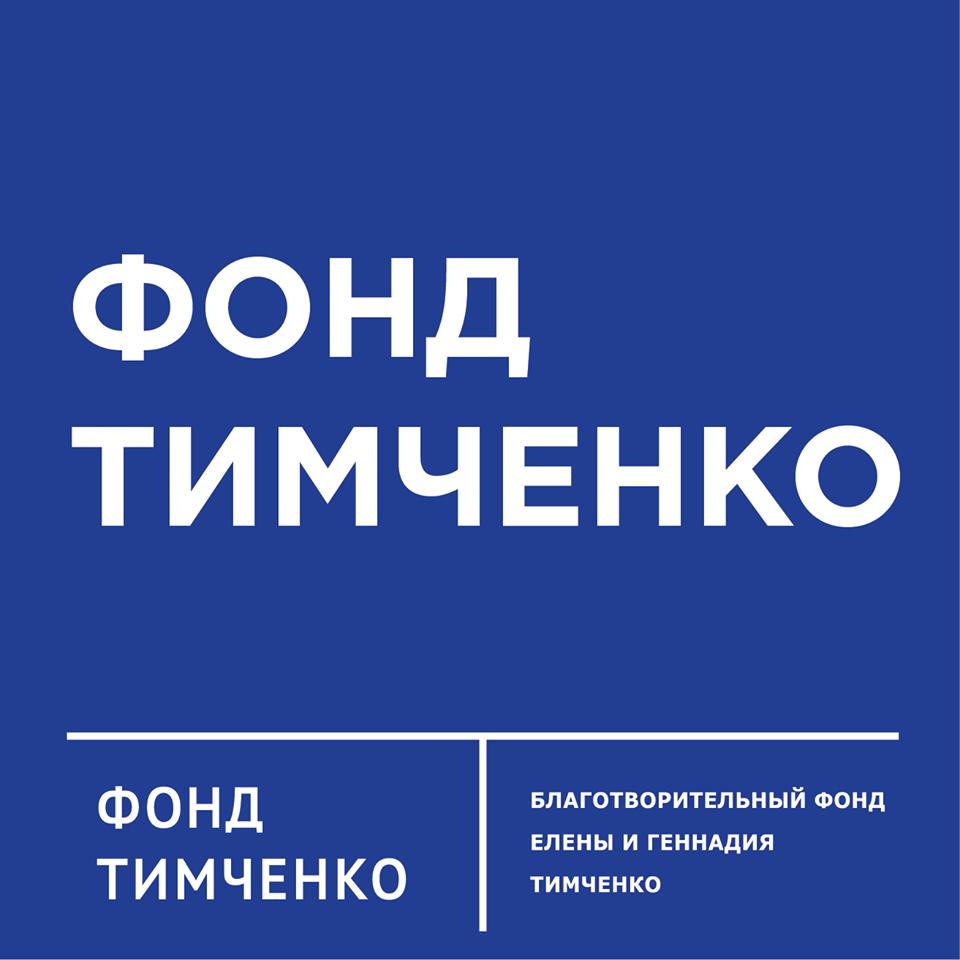 Тимченко (Фонд)